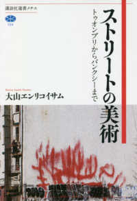 Link to an enlarged image of ストリ−トの美術-トゥオンブリからバンクシ−まで (講談社選書メチエ)