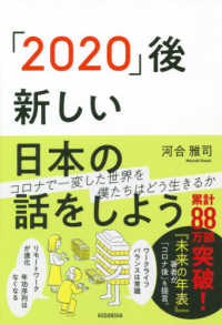 Link to an enlarged image of 「2020」後新しい日本の話をしよう