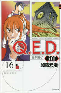 Link to an enlarged image of Q.E.D. iff−証明終了−<16>(月刊少年マガジンKC)