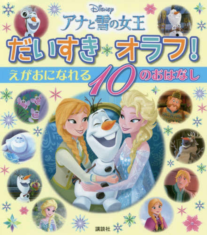 Link to an enlarged image of アナと雪の女王だいすきオラフ!えがおになれる10のおはなし