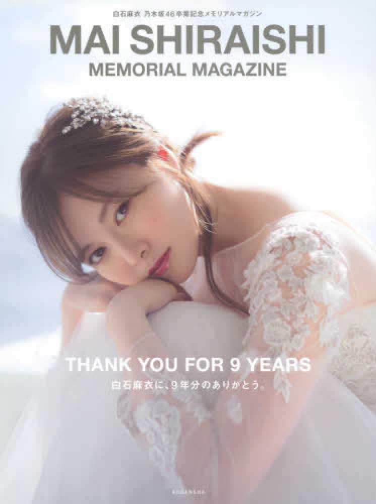 Link to an enlarged image of MAI SHIRAISHI MEMORIAL MAGAZINE-白石麻衣乃木坂46卒業記念メモリアルマガジン