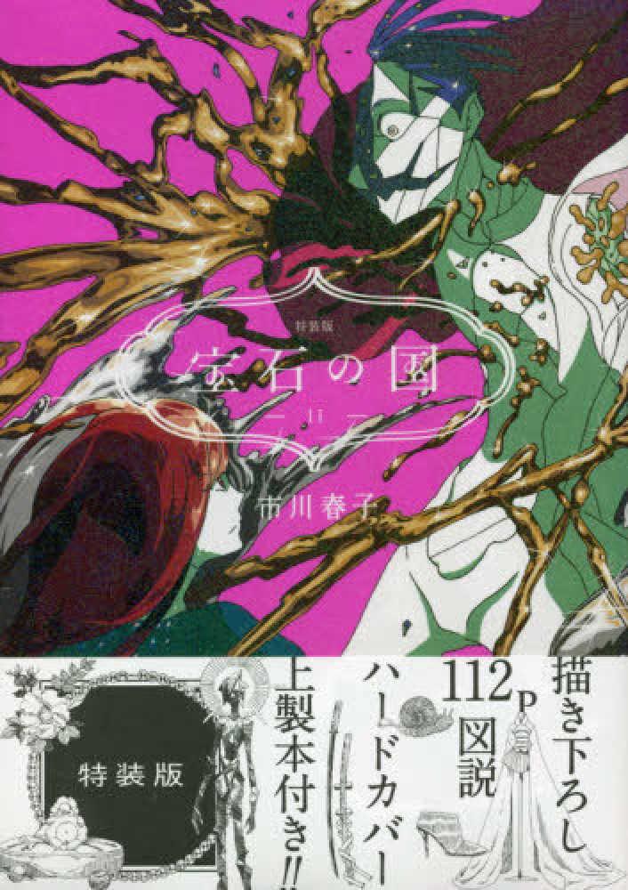 Link to an enlarged image of 宝石の国<11>(特装版)(プレミアムKC)