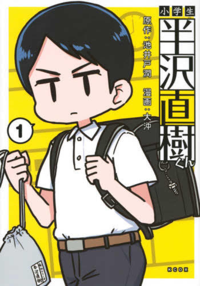 Link to an enlarged image of 小学生半沢直樹くん<1>(KCデラックス 週刊少年マガジン)