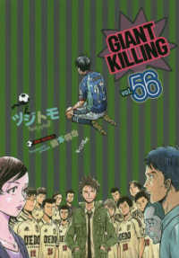 Link to an enlarged image of GIANT KILLING<56>(モ−ニングKC)