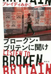 Link to an enlarged image of ブロ−クン・ブリテンに聞け-Listen to Broken Britain