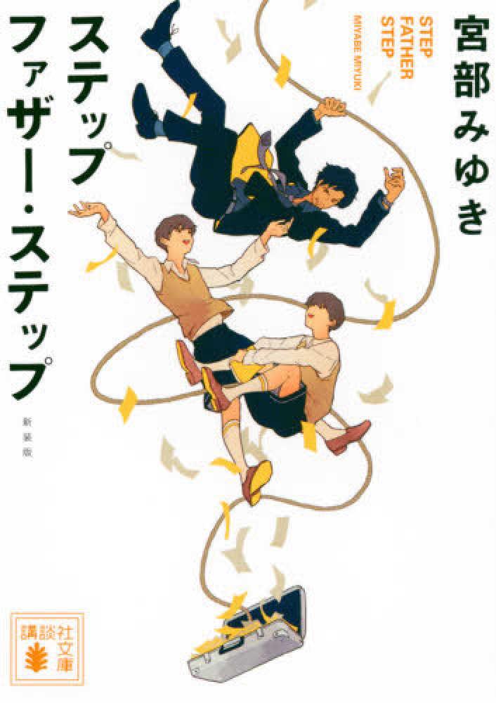 Link to an enlarged image of ステップファザ−・ステップ(新装版)(講談社文庫)