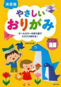 Link to an enlarged image of やさしいおりがみ-オ−ルカラ−の折り図でスラスラ折れる! 決定版
