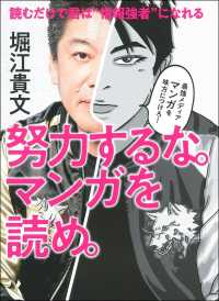 Link to an enlarged image of 努力するな。マンガを読め。