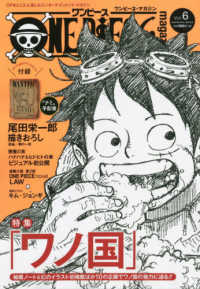 Link to an enlarged image of ONE PIECE magazine<Vol.6>特集:ワノ国 (集英社ムック)