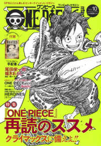 Link to an enlarged image of ONE PIECE magazine<Vol.10>特集:『ONE PIECE』再読のススメ (集英社ムック)