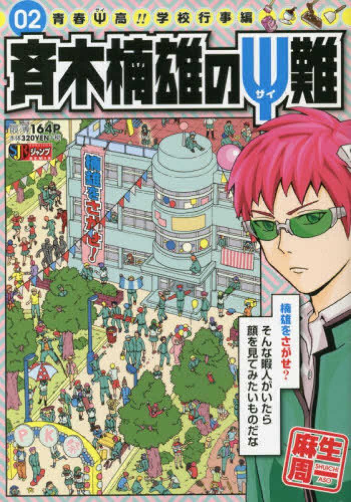 Link to an enlarged image of 斉木楠雄のΨ難<02>青春Ψ高!学校行事編 (集英社ジャンプリミックス)