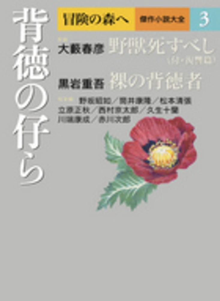 Link to an enlarged image of 冒険の森へ傑作小説大全<3>背徳の仔ら