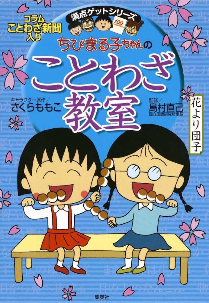 Link to an enlarged image of ちびまる子ちゃんのことわざ教室-ことば遊び新聞入り (満点ゲットシリ−ズ)
