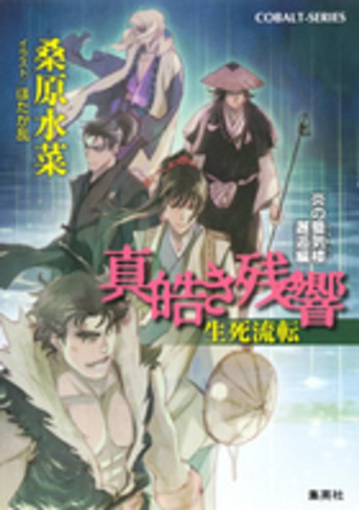 Link to an enlarged image of 真皓き残響<生死流転>-炎の蜃気楼邂逅編 (コバルト文庫)