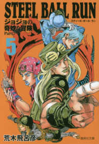 Link to an enlarged image of STEEL BALL RUN<5>-ジョジョの奇妙な冒険Part7 (集英社文庫 コミック版)