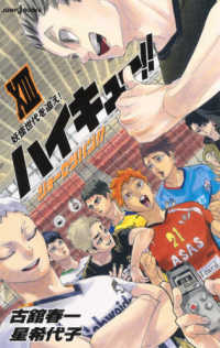 Link to an enlarged image of ハイキュ−!!ショ−セツバン!!<13>妖怪世代を追え! (JUMP j BOOKS)