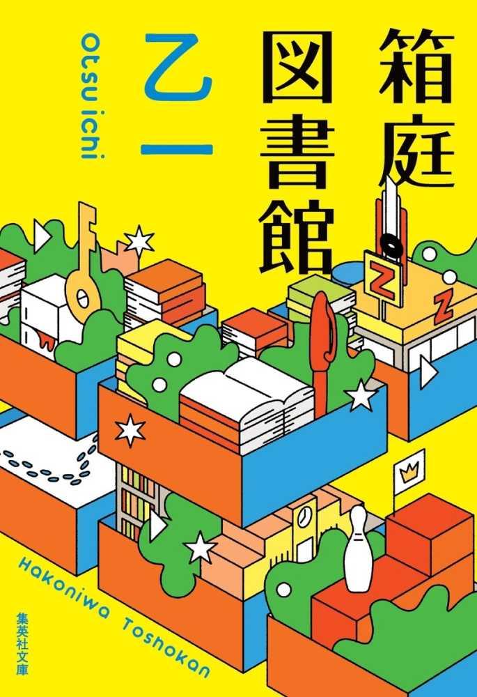 Link to an enlarged image of 箱庭図書館 (集英社文庫)