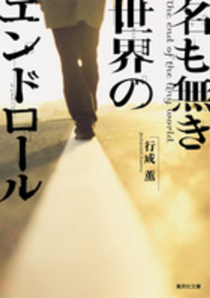 Link to an enlarged image of 名も無き世界のエンドロ−ル (集英社文庫)