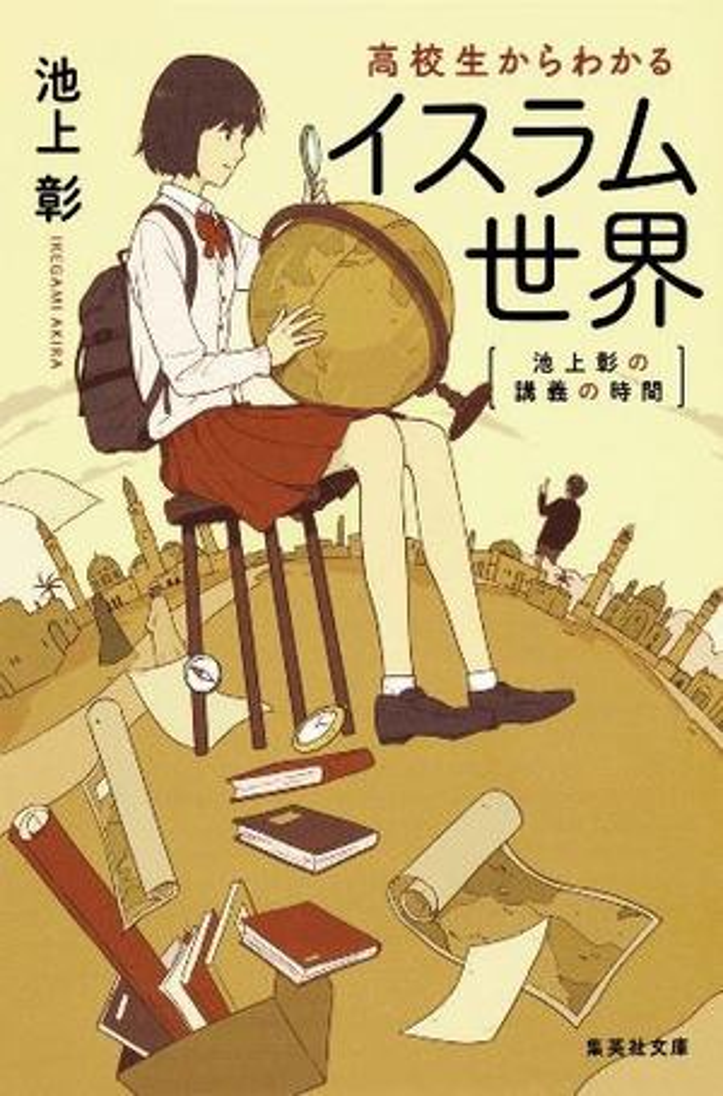 Books Kinokuniya: 高校生からわかるイスラム世界-池上彰の講義の時間 ...