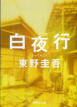 Link to an enlarged image of 白夜行 (集英社文庫)