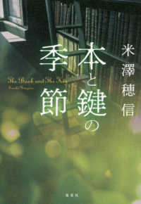Link to an enlarged image of 本と鍵の季節