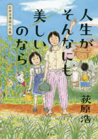 Link to an enlarged image of 人生がそんなにも美しいのなら-荻原浩漫画作品集