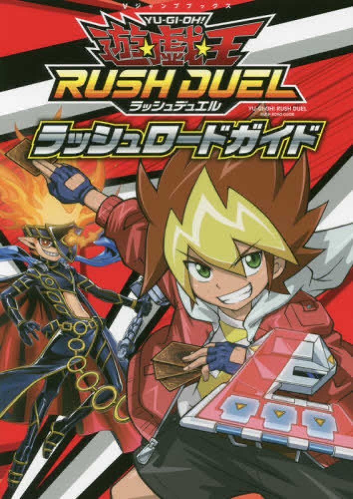 Link to an enlarged image of 遊☆戯☆王ラッシュデュエルラッシュロ−ドガイド (Vジャンプブックス)