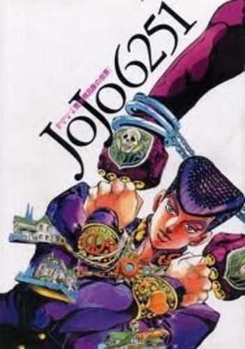 Link to an enlarged image of JoJo6251-荒木飛呂彦の世界