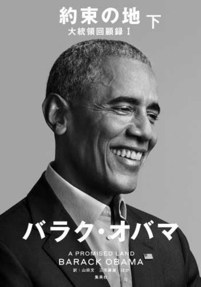 約束の地大統領回顧録 1下 9784087861341