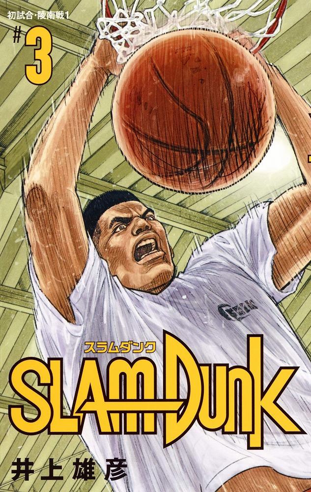 Link to an enlarged image of SLAM DUNK新装再編版<〓3>初試合・陵南戦 1 (愛蔵版コミックス)