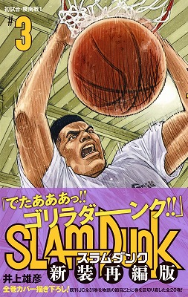 Link to an enlarged 3rd image of SLAM DUNK新装再編版<〓3>初試合・陵南戦 1 (愛蔵版コミックス)