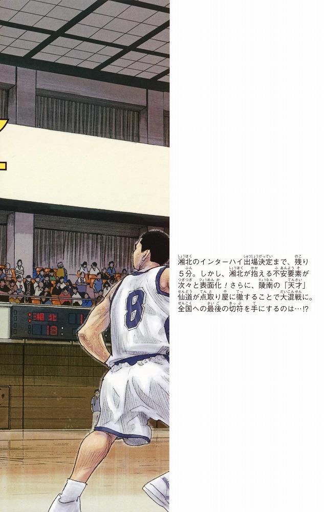 Link to an enlarged 2nd image of SLAM DUNK新装再編版<〓13>湘北vs.陵南 3 (愛蔵版コミックス)