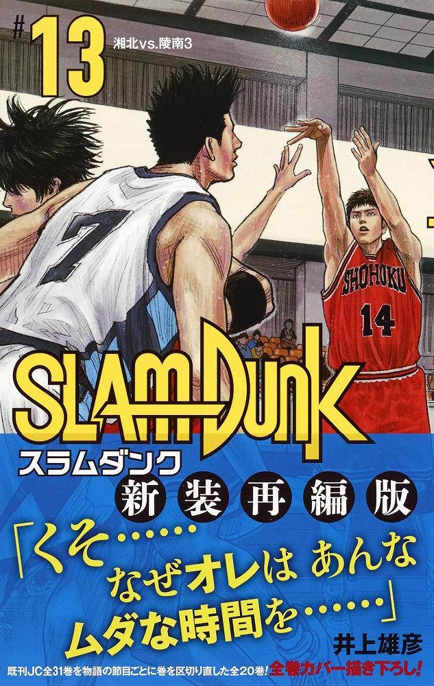 Link to an enlarged 3rd image of SLAM DUNK新装再編版<〓13>湘北vs.陵南 3 (愛蔵版コミックス)