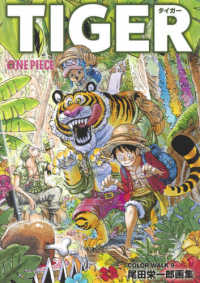 Link to an enlarged image of ONE PIECE COLOR WALK<9>TIGER-尾田栄一郎画集 (愛蔵版コミックス)