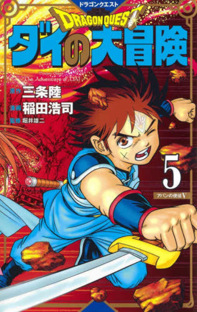 Link to an enlarged image of ドラゴンクエストダイの大冒険<5>(新装彩録版)アバンの使徒 5 (愛蔵版コミックス)