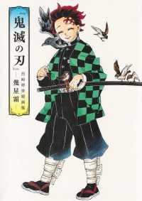 "Link to an enlarged image of ""Demon Slayer -Kimetsu no Yaiba-"" Gotoge Koyoharu Art Book: Ikuseiso (Japanese Book)/ 『鬼滅の刃』吾峠呼世晴画集−幾星霜− (愛蔵版コミックス)"