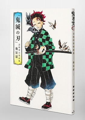 "Link to an enlarged 3rd image of ""Demon Slayer -Kimetsu no Yaiba-"" Gotoge Koyoharu Art Book: Ikuseiso (Japanese Book)/ 『鬼滅の刃』吾峠呼世晴画集−幾星霜− (愛蔵版コミックス)"