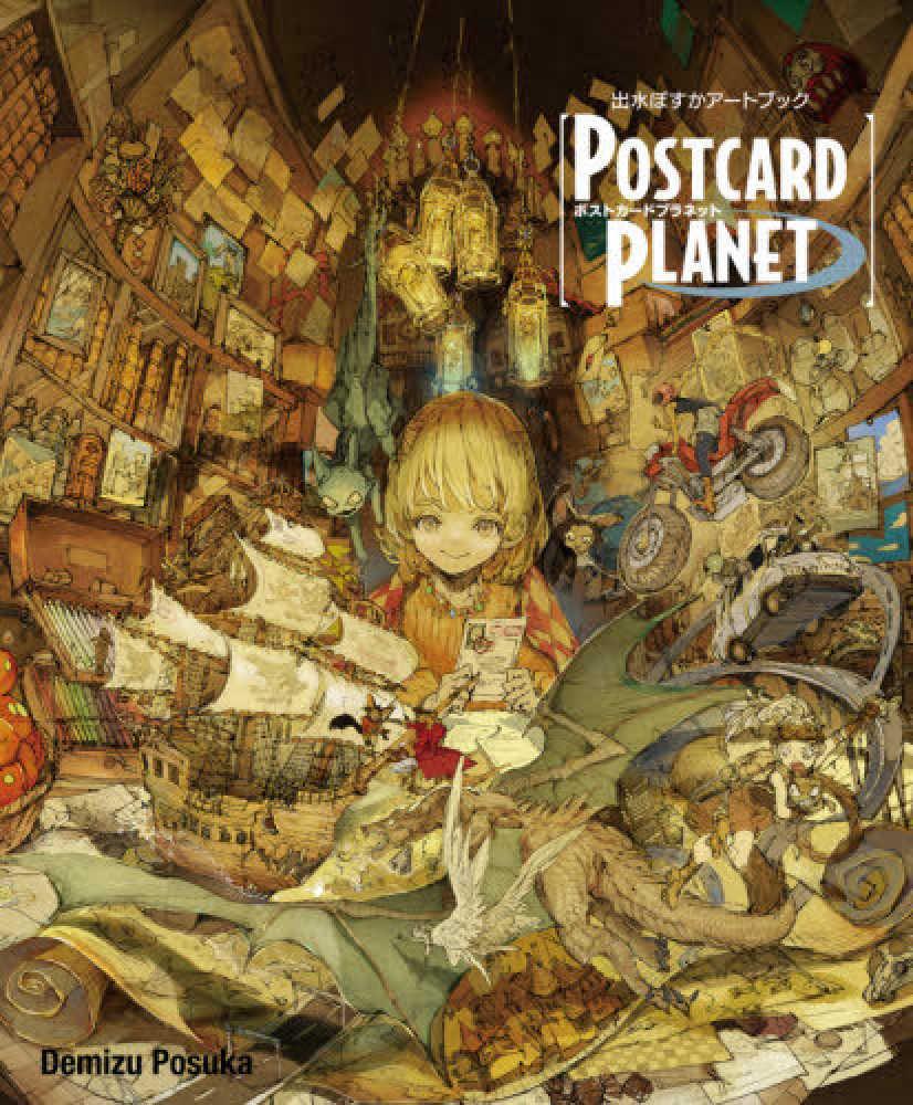 Postcard Planet - Posca Demizu Artbook