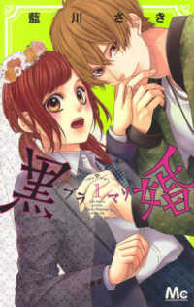 Link to an enlarged image of 黒婚−ブラマリ−<1>(マ−ガレットコミックス マ−ガレット)