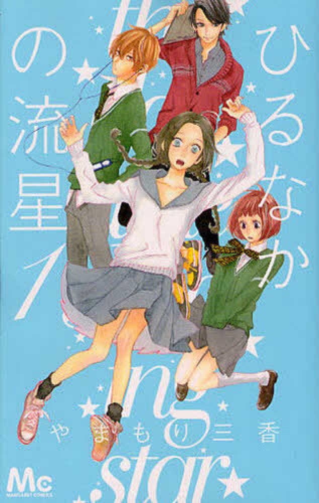 Link to an enlarged image of ひるなかの流星<1>(マ−ガレットコミックス)