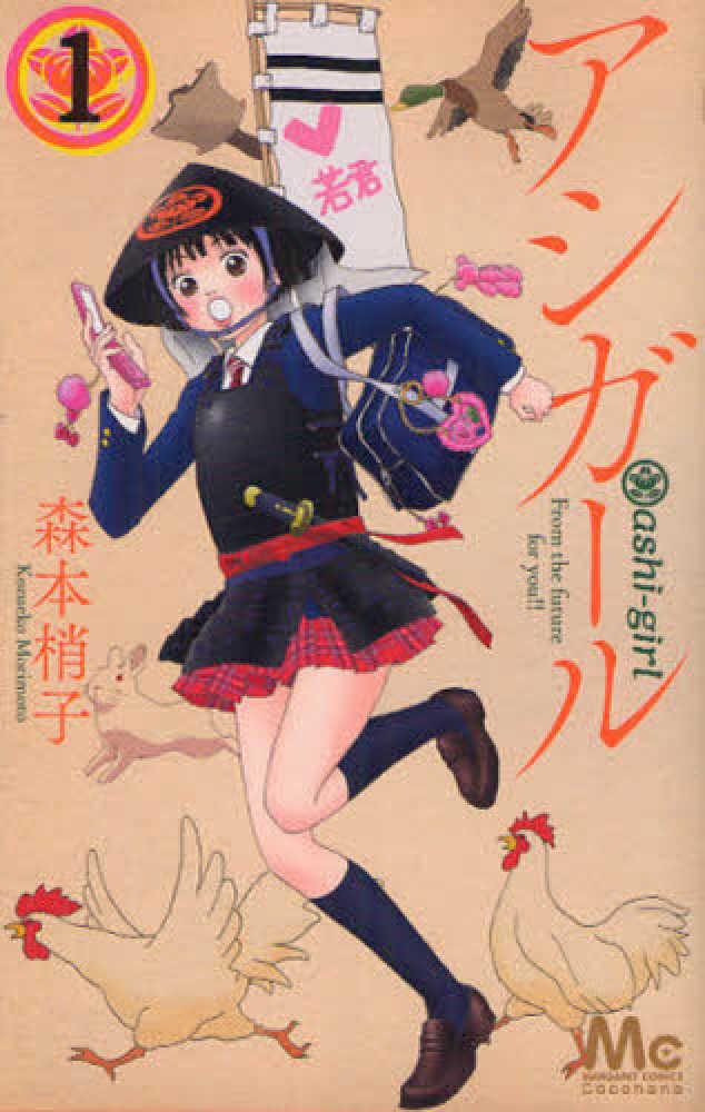 Link to an enlarged image of アシガ−ル<1>(マ−ガレットコミックス)