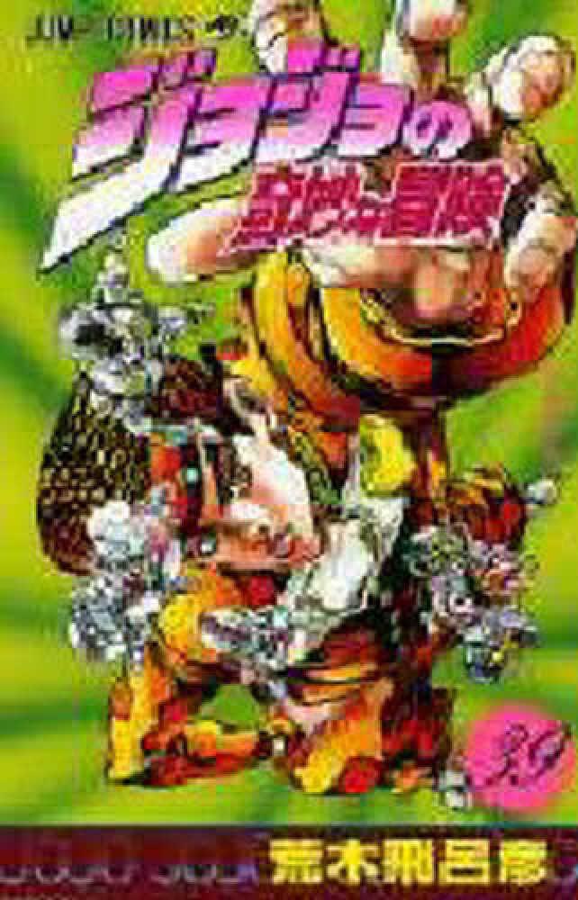 Link to an enlarged image of ジョジョの奇妙な冒険<39>父の涙の巻 (ジャンプコミックス)
