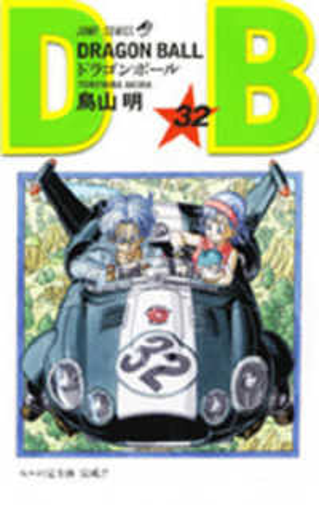 Link to an enlarged image of DRAGON BALL<巻32>セルの完全体完成!! (ジャンプコミックス)