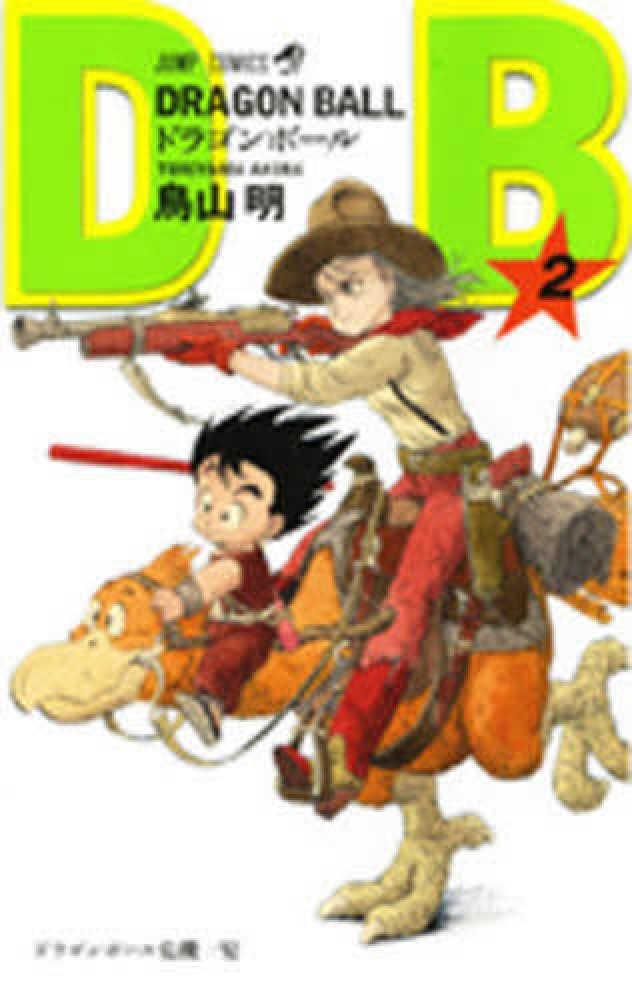 Link to an enlarged image of DRAGON BALL<2>(ジャンプコミックス)