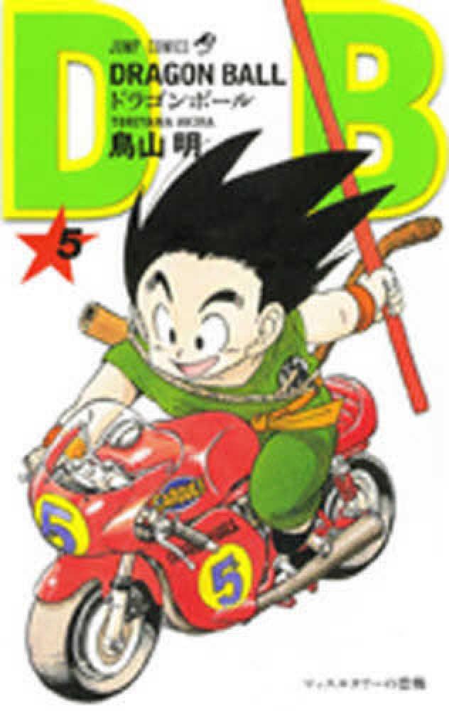 Link to an enlarged image of DRAGON BALL<5>(ジャンプコミックス)