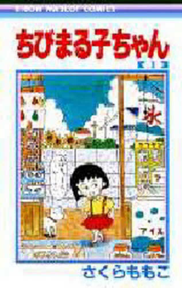 Link to an enlarged image of ちびまる子ちゃん<1>(りぼんマスコットコミックス)