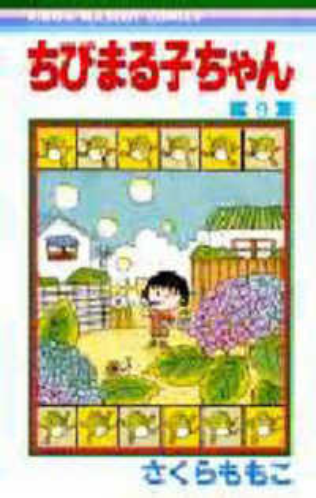 Link to an enlarged image of ちびまる子ちゃん<9>(りぼんマスコットコミックス)