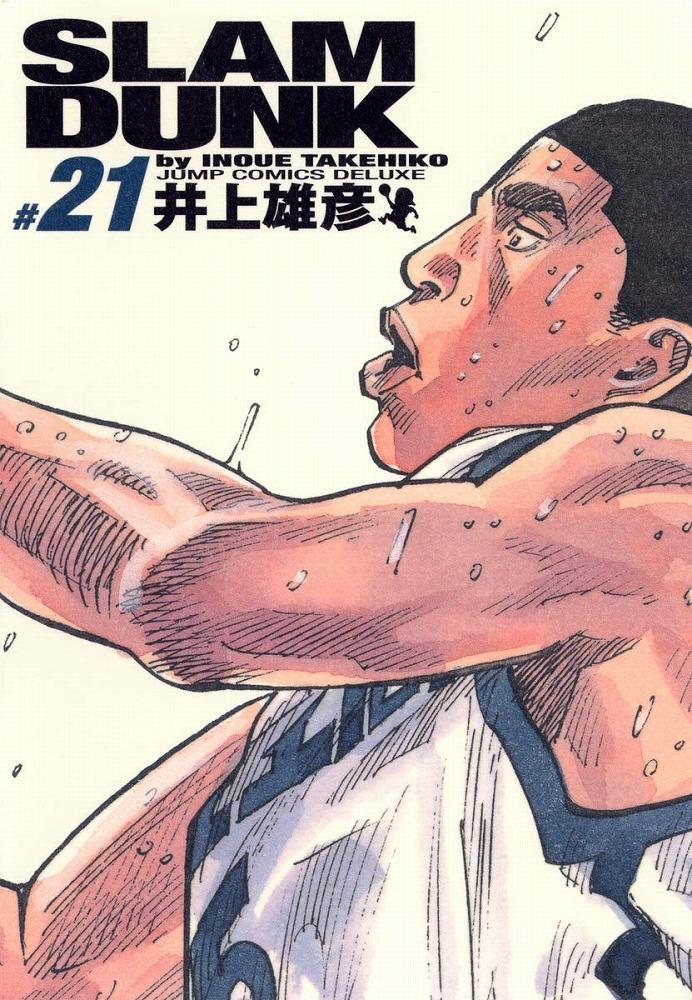 Link to an enlarged image of SLAM DUNK完全版<21>(ジャンプコミックスデラックス)