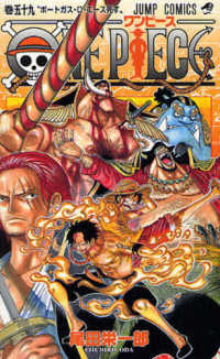 Link to an enlarged image of ONE PIECE<巻59>ポ−トガス・D・エ−ス死す (ジャンプコミックス)