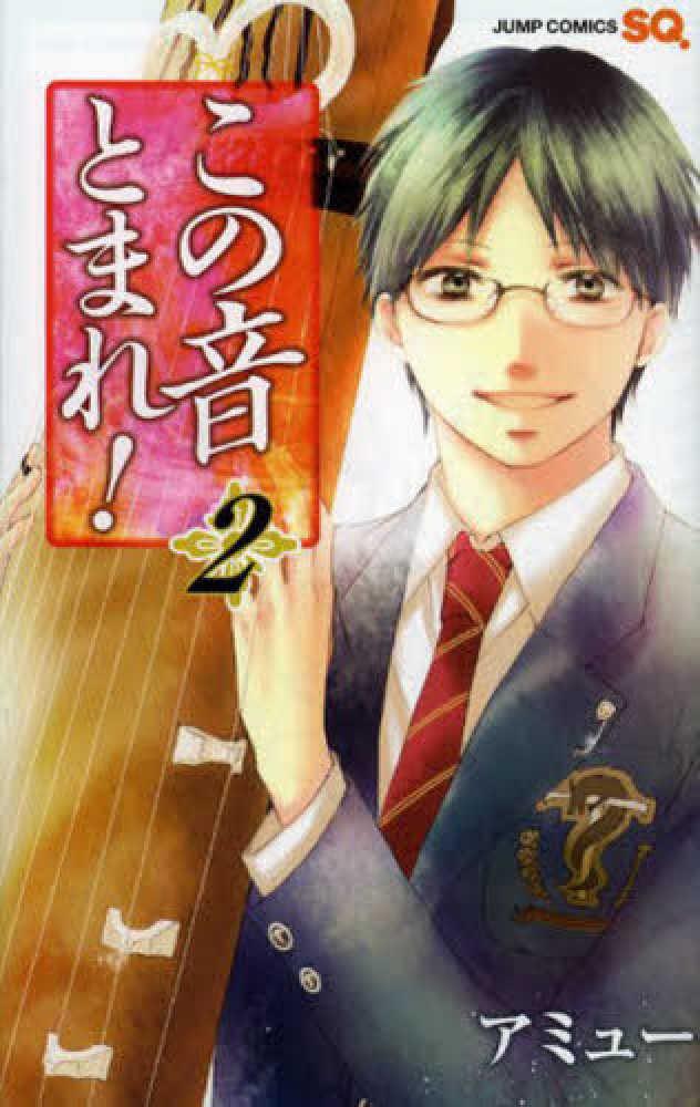 Link to an enlarged image of この音とまれ!<2>(ジャンプコミックス SQ.)